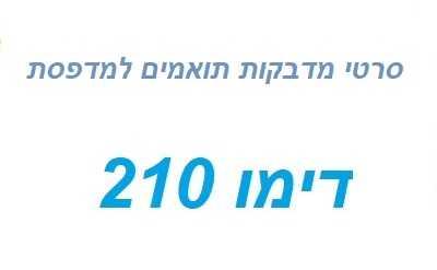 סרטי מדבקות למדפסת דימו 210